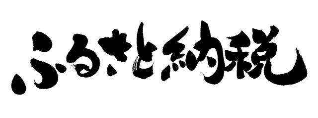 どうなる泉佐野市ふるさと納税規制法成立で参加自治体指定外れる!?