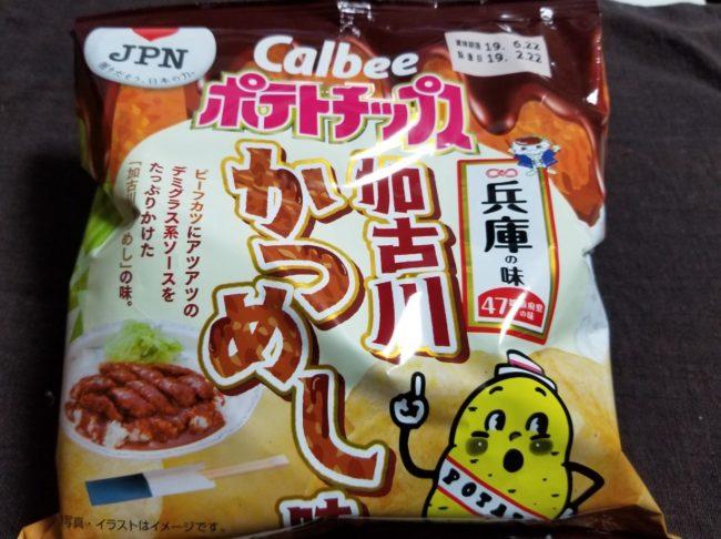 兵庫県の味?加古川かつめしのポテトチップスはどうなの?美味しい?