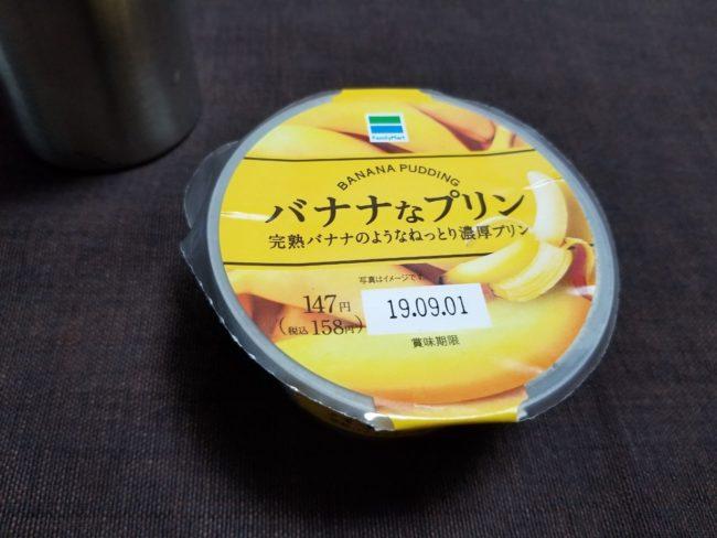 ファミマの「バナナなプリン」はどうなの?美味しいの?