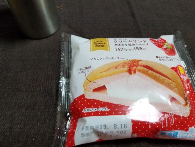 【新発売】ファミマのダブルクリームサンドはどうなの?美味しいの?
