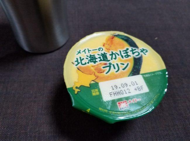 ファミマで見つけた北海道かぼちゃプリンはどうなの?美味しいの?
