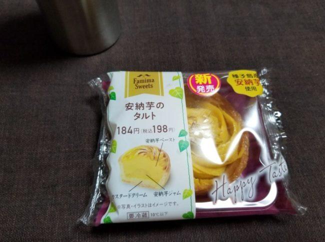 ファミマのスイーツ安納芋タルトはどうなの?美味しいの?
