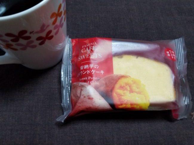 ファミマの安納芋のパウンドケーキはどうなの?美味しいの?