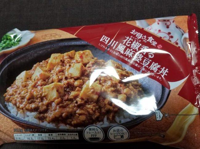 お母さん食堂の四川風麻婆豆腐丼はどうなの?辛い?おいしいの?