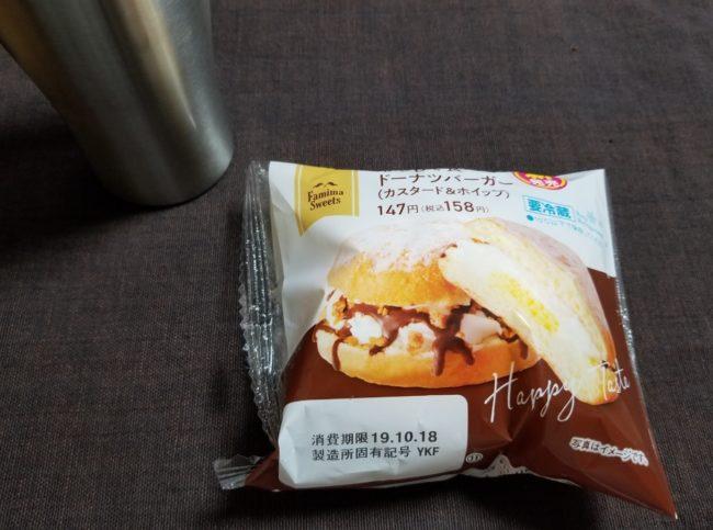 ファミマの冷やして食べるドーナツバーガーはどうなの?おいしい?