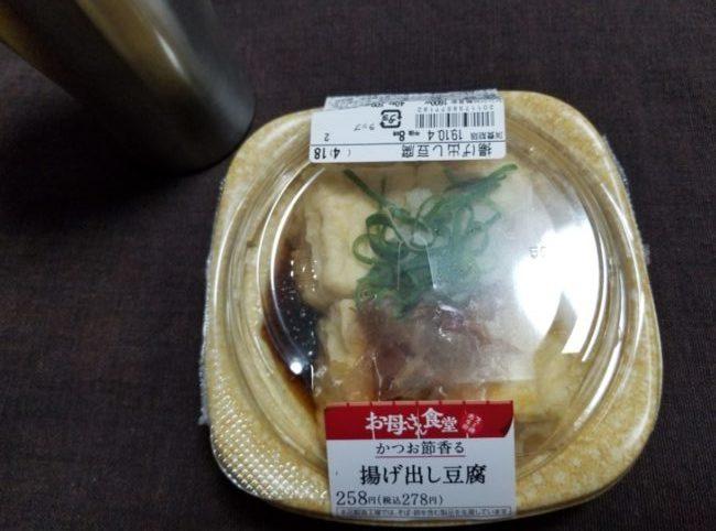 【ファミマ】お母さん食堂の揚げ出し豆腐はどうなの?おいしいの?