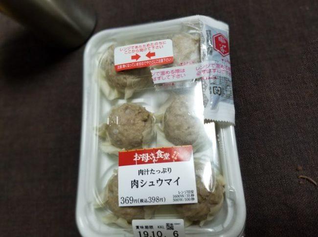 【ファミマ】お母さん食堂の肉シュウマイはどうなの?おいしいの?