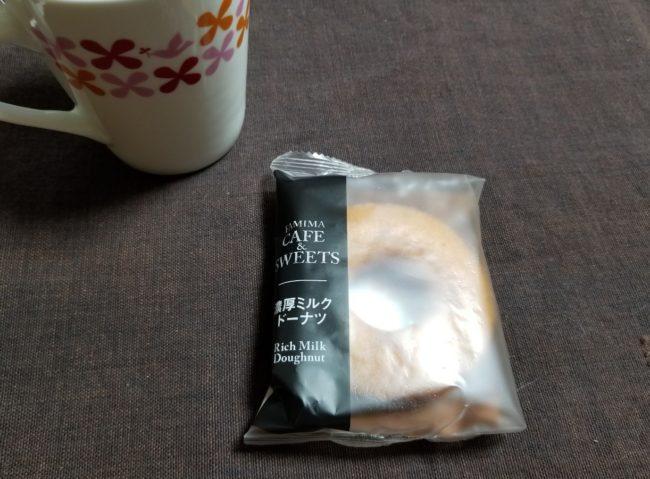 ファミマの濃厚ミルクドーナツはどうなの?おいしいの?