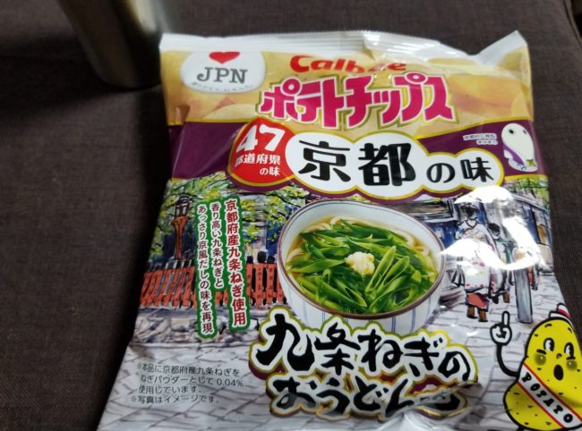 ファミマで見つけたポテトチップス京都の味はどうなの?ねぎの味?