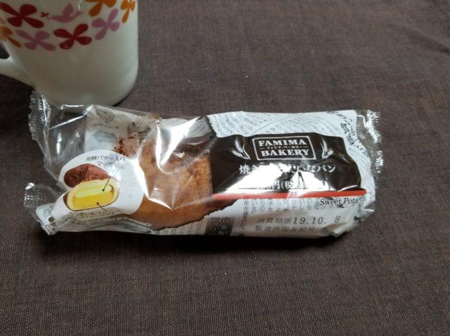 ファミマベーカリーの焼きいもみたいなパンはどうなの?おいしい?