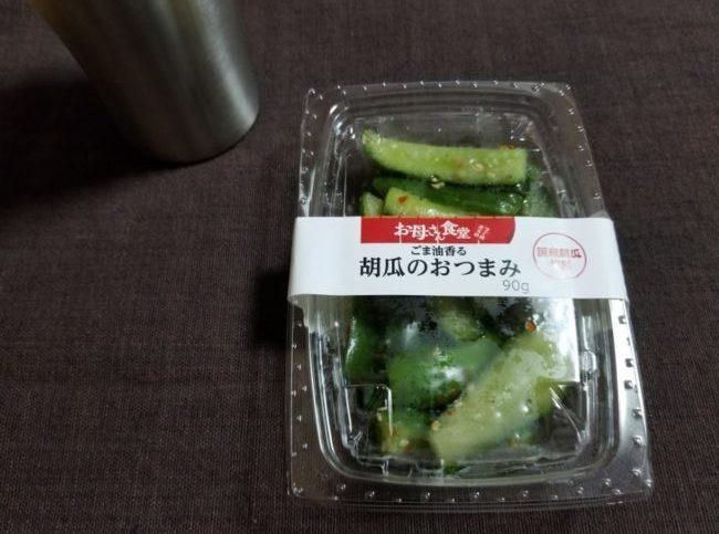 お母さん食堂のごま油香る胡瓜のおつまみはどうなの?おいしい?