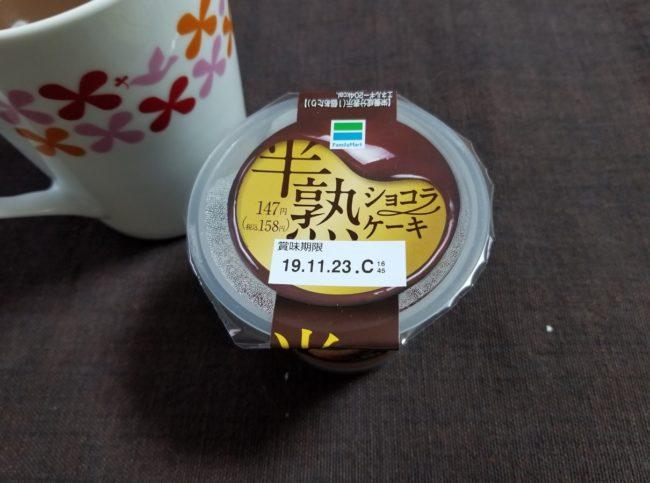 ファミマの半熟ショコラケーキはどうなの?おいしいの?