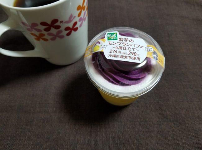 ファミマの紫芋のモンブランパフェはどうなの?おいしいの?