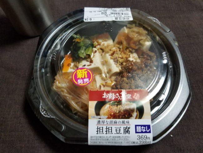 お母さん食堂の担担豆腐はどうなの?おいしいの?