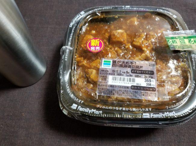 ファミマの醤が決め手!四川風麻婆豆腐丼はどうなの?うまい?