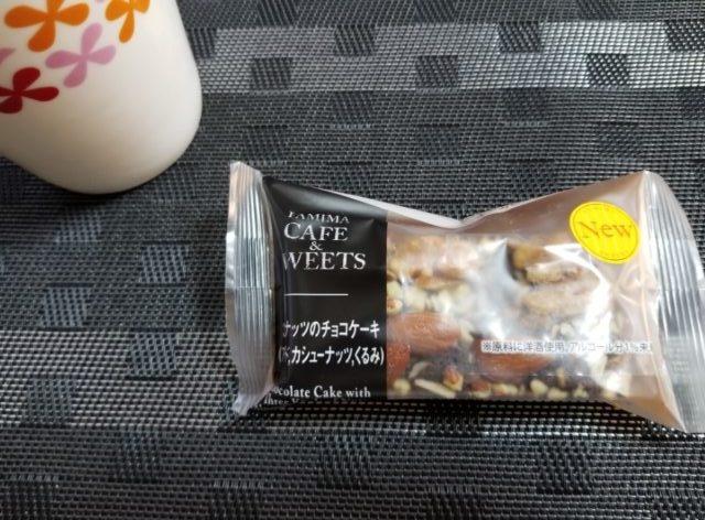 ファミマの3種のナッツのチョコケーキはどうなの?おいしいの?